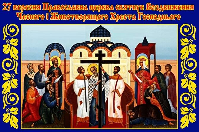 Воздвиження Хреста Господнього – щиросердечні вітання 3