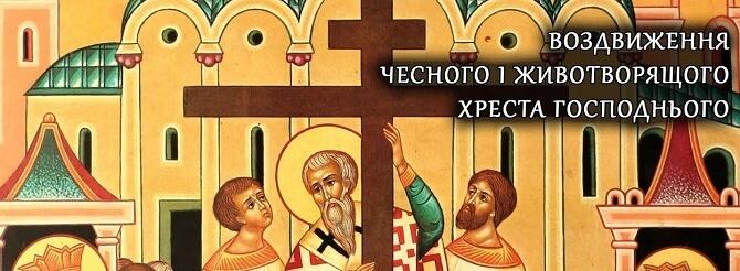 Воздвиження Хреста Господнього – щиросердечні вітання 4
