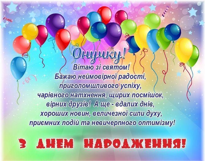 Привітання з днем народження онука: вірші, проза, листівки 1