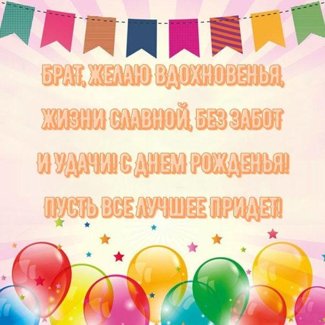 Поздравления с Днем рождения брату в стихах, прозе, красивые открытки 4