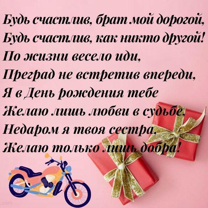 Поздравления с Днем рождения брату в стихах, прозе, красивые открытки 5