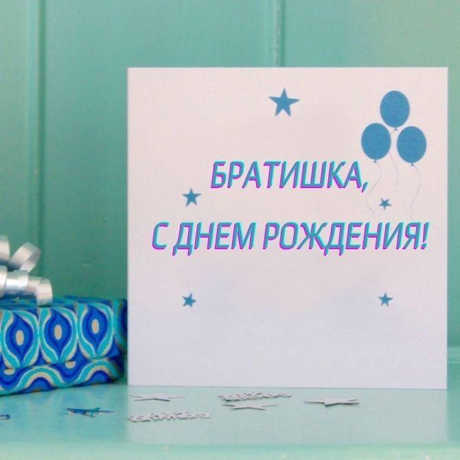 Поздравления с Днем рождения брату в стихах, прозе, красивые открытки 2