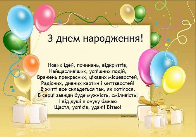 Привітання з днем народження онука: вірші, проза, листівки 3