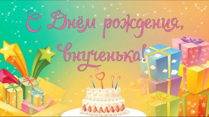 Поздравления с днем рождения внучке: проза, стихи, картинки 7