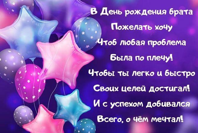 Поздравления с Днем рождения брату в стихах, прозе, красивые открытки 3