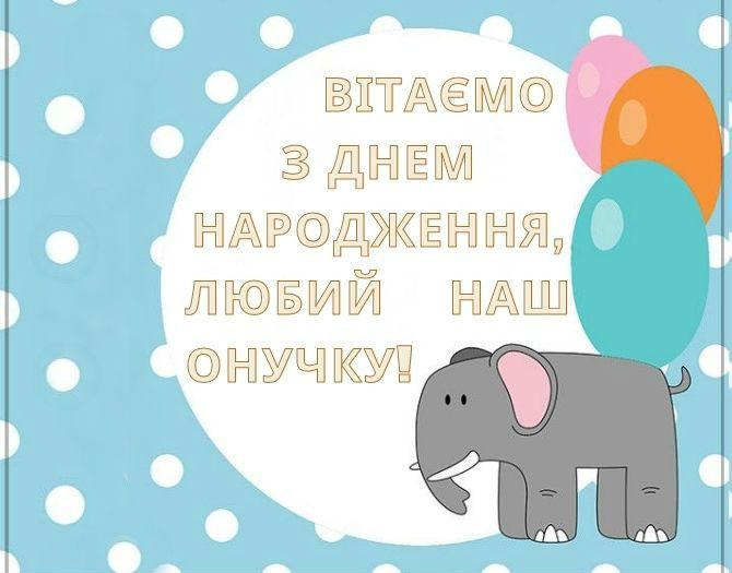Привітання з днем народження онука: вірші, проза, листівки 2