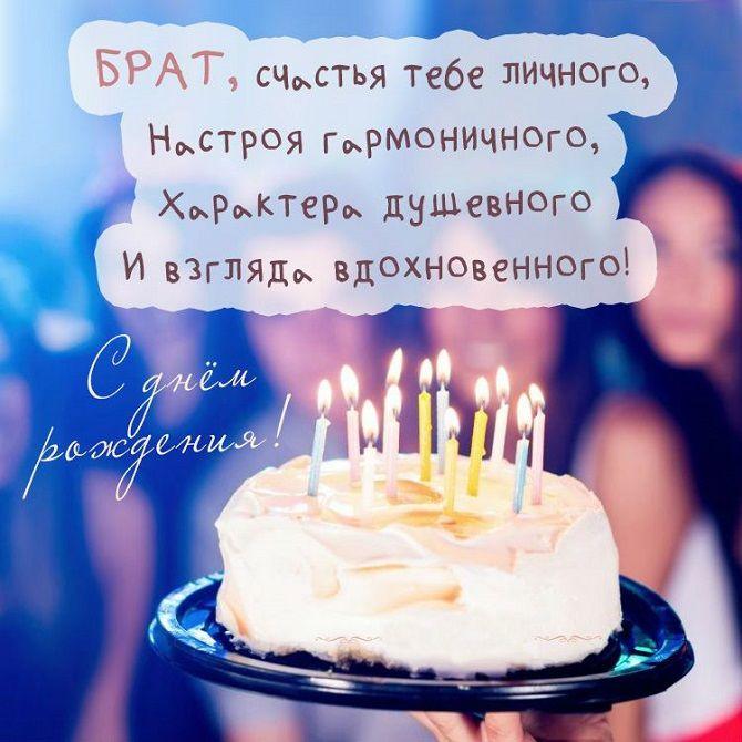 Поздравления с Днем рождения брату в стихах, прозе, красивые открытки 6
