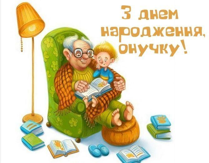 Привітання з днем народження онука: вірші, проза, листівки 5