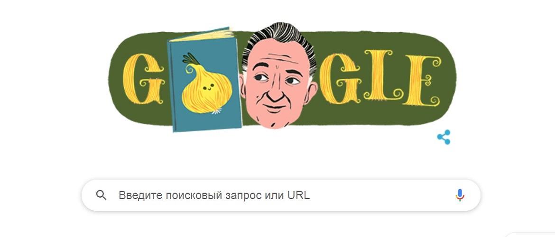 Google присвятив дудл Джанні Родарі – чим відомий італійський письменник і журналіст?