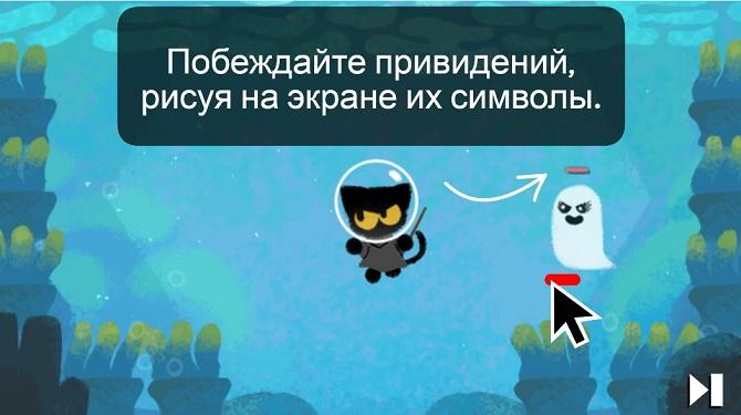 Поиграем? Google запустил игровой дудл с кошкой Момо в честь Хэллоуина 2