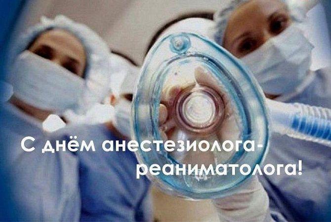 Поздравления с Всемирным днем анестезиолога 2020