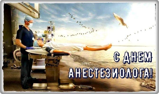 День анестезиолога 2020