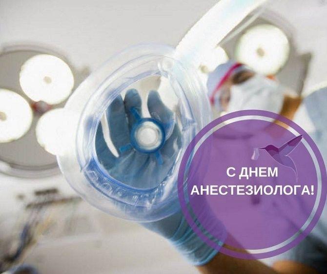 День анестезиолога 2020 поздравления