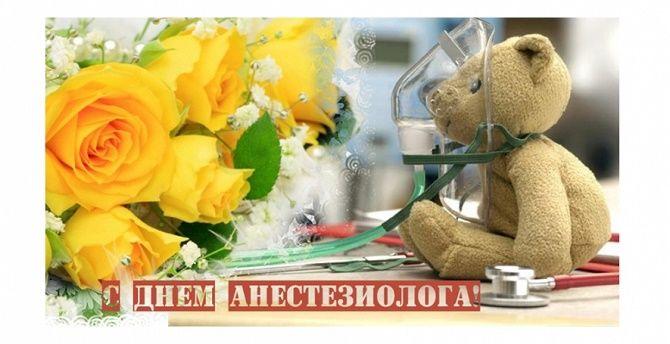 Поздравления в День анестезиолога 2020