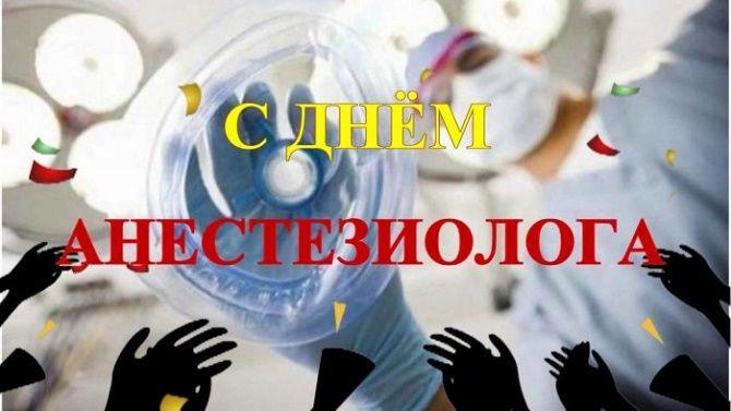 Всемирный день анестезиолога картинки и открытки