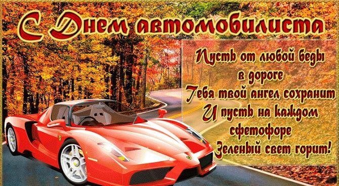 поздравления с днем автомобилиста картинки и открытки