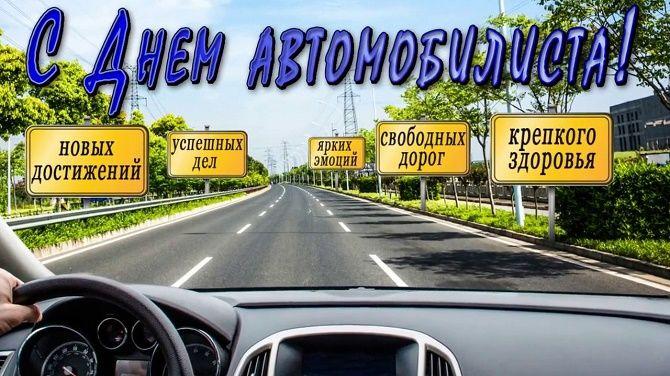 День автомобилиста 2020 стихи и проза