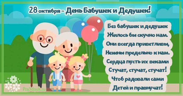 Поздравления с Днем бабушек и дедушек 2020
