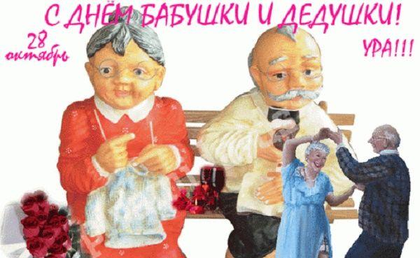 Поздравления с Днем бабушек и дедушек картинки и открытки