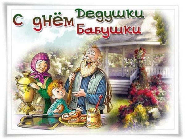 Поздраввления в День бабушки и дедушки