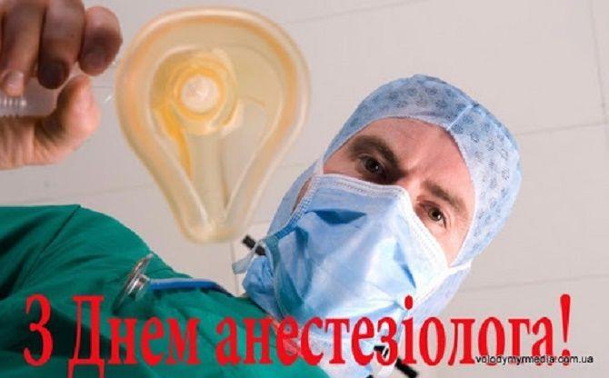 Привітання з Всесвітнім днем анестезіолога