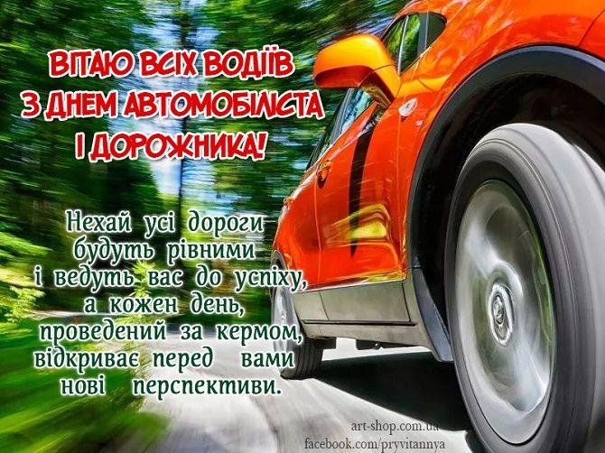 привітання в День автомобіліста 2020 картинки та листівки