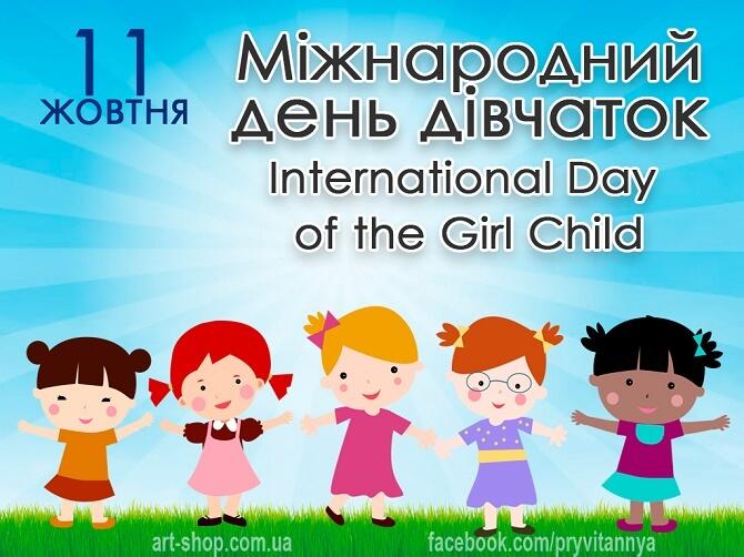 Міжнародний день дівчаток – яскраві привітання 1