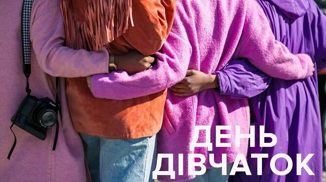 Міжнародний день дівчаток – яскраві привітання 3