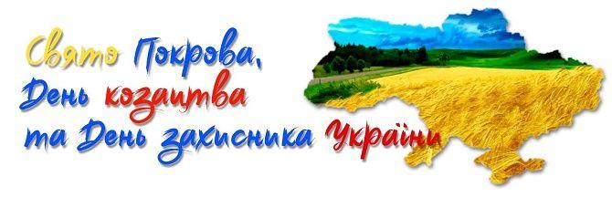 День українського козацтва привітання