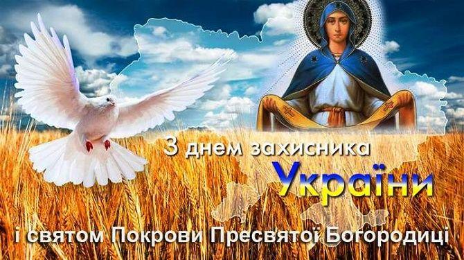 Привітання в День українського козацтва 2020