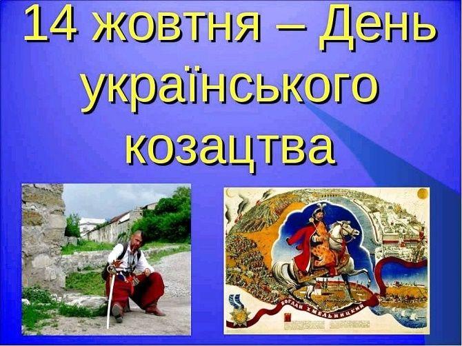 Привітання з Днем українського козацтва картинки, листівки