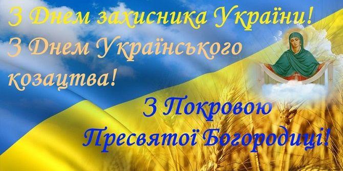 Привітання з Днем козака України 2020