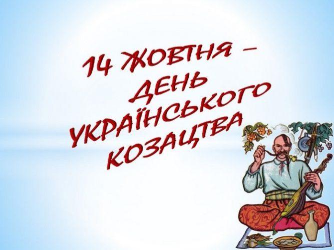 День козацтва України – як привітати чоловіків зі святом? 1