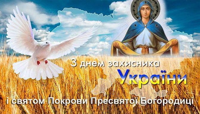 Покрова Пресвятої Богородиці 2020