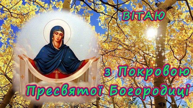 Покрова Пресвятої Богородиці привітання 2020