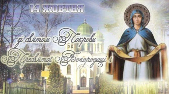 привітання на Покрову Пресвятої Богородиці ввіршах та прозі