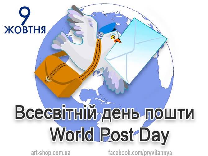 Всесвітній день пошти – красиві привітання 1