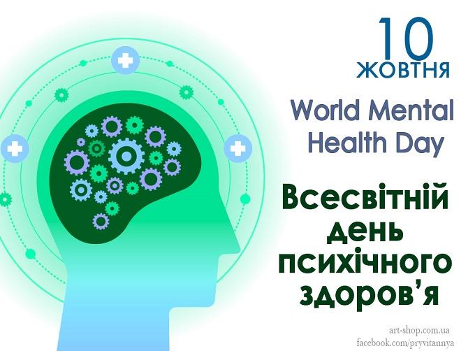 Всесвітній день психічного здоров'я – красиві привітання 1
