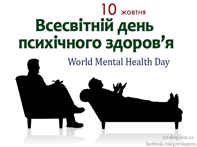 Всесвітній день психічного здоров'я – красиві привітання 2