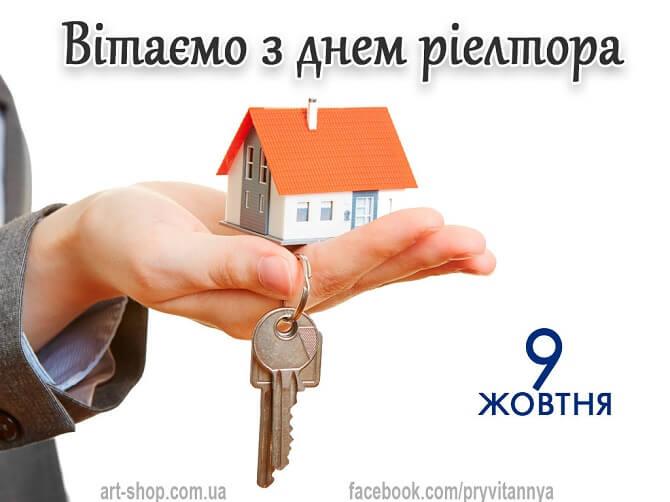 Привітання з Днем ріелтора України 1
