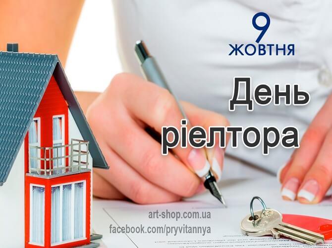 Привітання з Днем ріелтора України 2