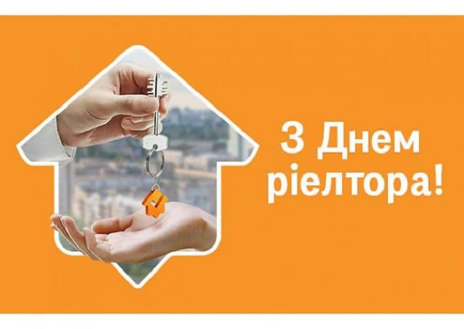 Привітання з Днем ріелтора України 3