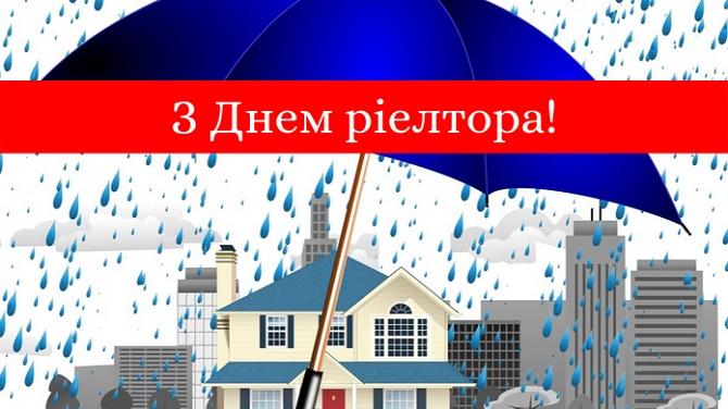 Привітання з Днем ріелтора України 4