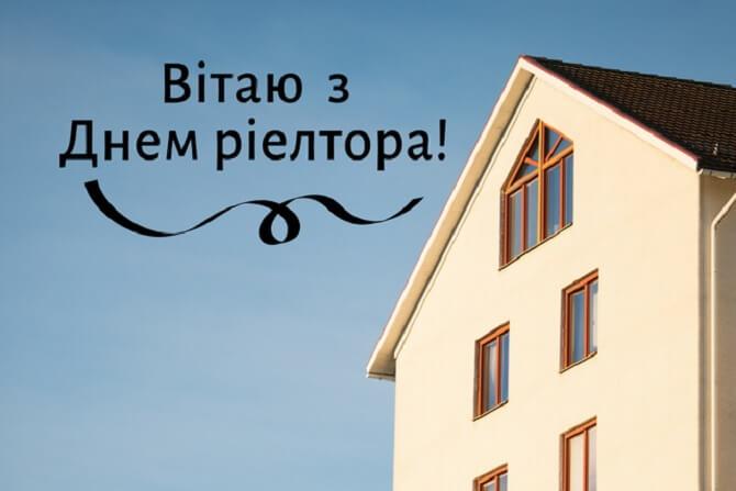 Привітання з Днем ріелтора України 5