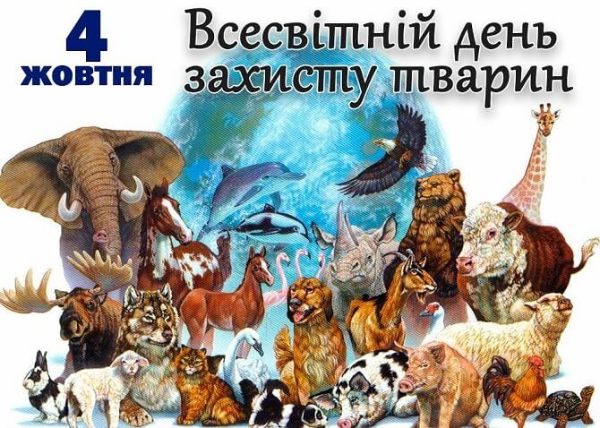 День захисту тварин – оригінальні привітання 2