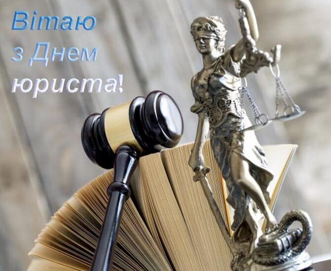 День юриста України – красиві привітання 1