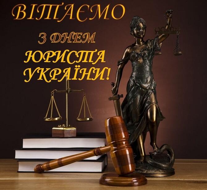 День юриста України – красиві привітання 2