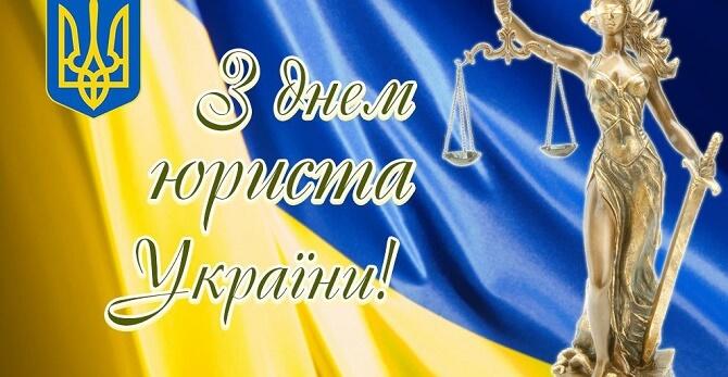 День юриста України – красиві привітання 3