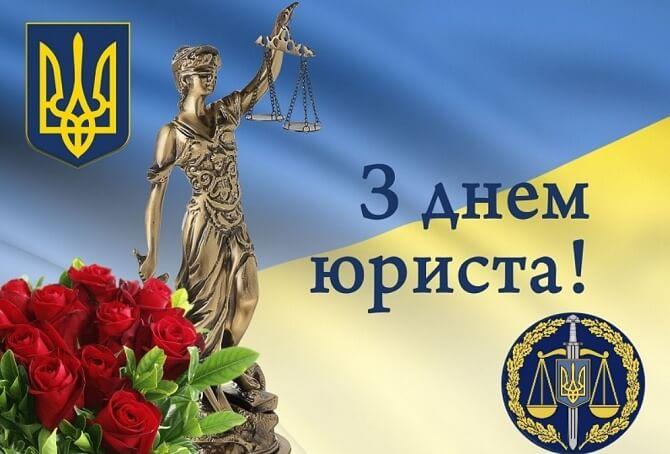 День юриста України – красиві привітання 4