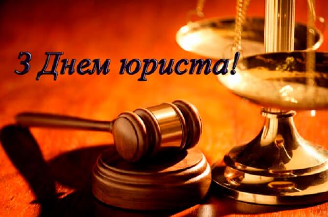 День юриста України – красиві привітання 5